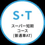 スーパー短期コース(普通車AT)