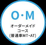 オーダーメイドコース(普通車MT・AT)